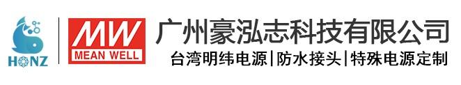 广州豪泓志科技有限公司